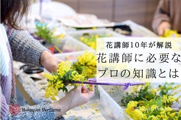 フラワーアレンジメント教室 横浜
