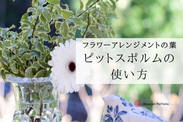 フラワーアレンジメント 葉っぱ