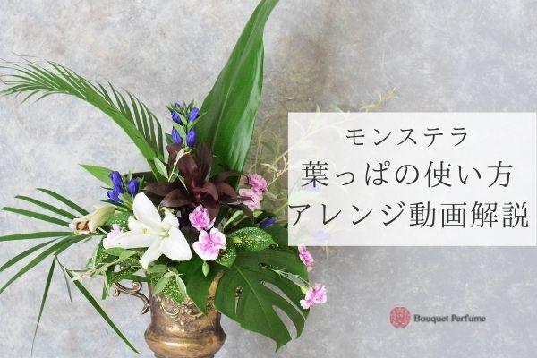 フラワーアレンジメント 横浜