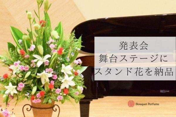 スタンド花 横浜