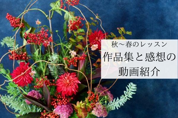 フラワーアレンジメント 秋
